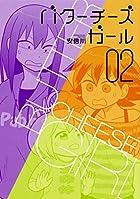 バターチーズガール(2)