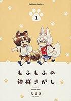 もふもふの神様さがし (1) (角川コミックス・エース)