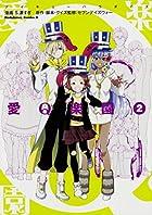愛Q楽園 第2巻 (角川コミックス・エース)