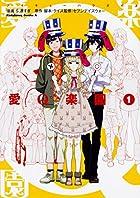 愛Q楽園 第1巻 (角川コミックス・エース)