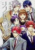 シノビ四重奏 第8巻 (あすかコミックスDX)