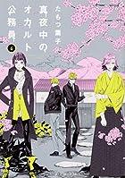 真夜中のオカルト公務員 第6巻 (あすかコミックスDX)