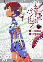 紅殻のパンドラ (11) (角川コミックス・エース)