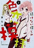 情けない僕らの色恋模様 (2) (角川コミックス・エース)
