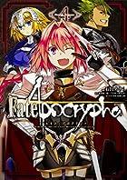 Fate/Apocrypha (4) (角川コミックス・エース)
