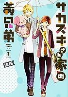 サカズキさん家の義兄弟 第1巻 (あすかコミックスDX)