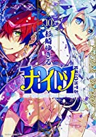1001 【第10巻】 (あすかコミックスDX)