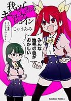 我らあらぶるギャルゲヒロイン (角川コミックス・エース)
