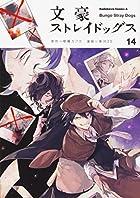 文豪ストレイドッグス (14) (角川コミックス・エース)