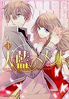 天藍のメメント 第4巻 (あすかコミックスDX)