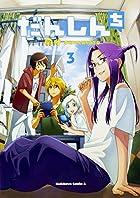 だんしんち(3) (角川コミックス・エース)