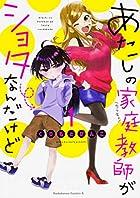 あたしの家庭教師がショタなんだけど (1) (角川コミックス・エース)