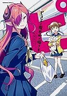 ピヨ子と魔界町の姫さま (1) (角川コミックス・エース)