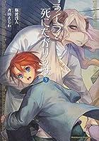 ライラと死にたがりの獣 (3) (角川コミックス・エース)