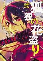 狐狸の花盗り 第弐巻 (あすかコミックスDX)
