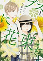 ブスに花束を。 (4) (角川コミックス・エース)