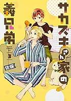サカズキさん家の義兄弟 第3巻 (あすかコミックスDX)