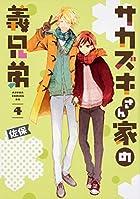 サカズキさん家の義兄弟 第4巻 (あすかコミックスDX)