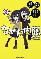 なぜだ内藤 2nd (角川コミックス・エース)