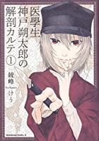 医學生 神戸朔太郎の解剖カルテ (1) (角川コミックス・エース)