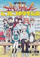 新世紀エヴァンゲリオン ピコピコ中学生伝説 (5) (角川コミックス・エース)