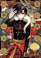 異形萬乃好事屋さん (1) (角川コミックス・エース)