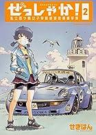 ぜっしゃか!‐私立四ツ輪女子学院絶滅危惧車学科‐(2) (角川コミックス・エース)