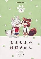 もふもふの神様さがし (3) (角川コミックス・エース)