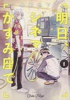 明日、シネマかすみ座で(1) (単行本コミックス)