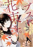 ブスに花束を。 (5) (角川コミックス・エース)