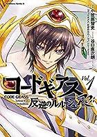 コードギアス 反逆のルルーシュ Re; (1) (角川コミックス・エース)