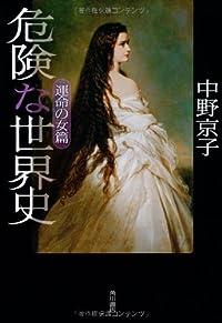 『危険な世界史 運命の女篇』 新刊ちょい読み