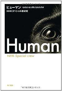 『ヒューマン』 -なぜヒトは人間になれたのか