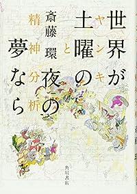 『世界が土曜の夜の夢なら ヤンキーと精神分析』 アゲと気合の日本人論