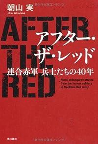 『アフター・ザ・レッド 連合赤軍 兵士たちの40年』 彼らは今何を思うのか。