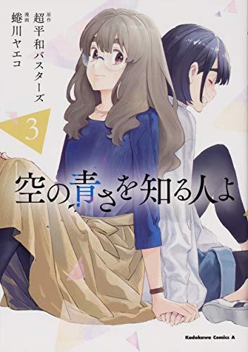 9月24日発売 KADOKAWA 空の青さを知る人よ(3) 超平和バスターズ 蜷川ヤエコ