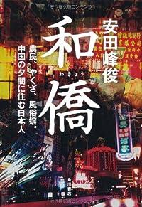 『和僑』2ちゃんねらーは日本ではなく中国の農村を選んだ