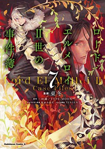 3月4日発売 KADOKAWA ロード・エルメロイII世の事件簿 (7) 東冬 三田誠 坂本みねぢ TENGEN