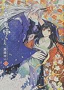 桜の森の鬼暗らし 第三巻(3)