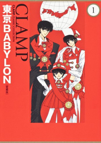 CLAMP CLASSIC COLLECTION 全3巻