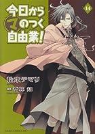今日から (マ) のつく自由業!  第14巻 (あすかコミックスDX)