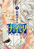 1001【第3巻】 (あすかコミックスDX)