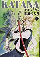 KATANA (10) 衛府の太刀 (あすかコミックスDX)