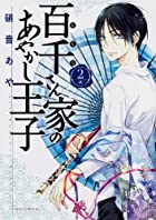 百千さん家のあやかし王子 第2巻 (あすかコミックスDX)