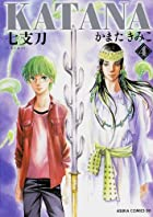 KATANA (4)    七支刀 (あすかコミックスDX)
