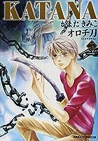 KATANA (5)    オロチ刀 (あすかコミックスDX)