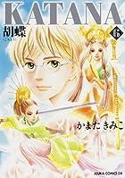 KATANA (6)    胡蝶 (あすかコミックスDX)
