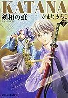 KATANA (7) 剣相の疵 (あすかコミックスDX)