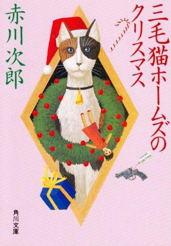 三毛猫ホームズのクリスマス