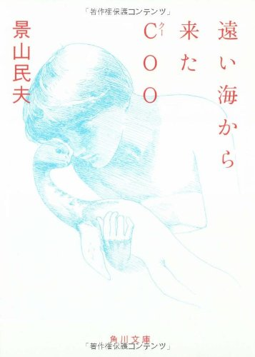 Coo/遠い海から来たクー